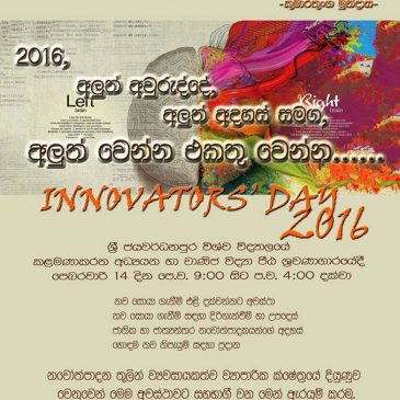 Invitation to Participate for Innovators' Day 2016