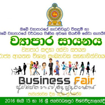 Business Fair 2016