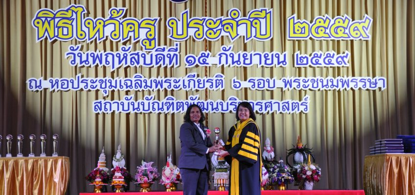 Prof. Lalitha  S. Fernando was awarded as an Excellent Alumna of the year 2016 in NIDA, Thailand.